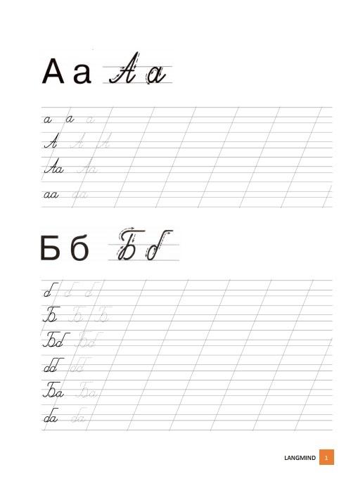 Russian handwriting | langmind
