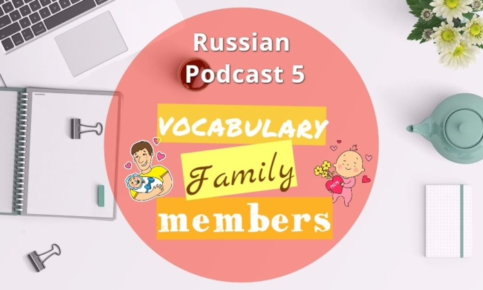 family members in russian