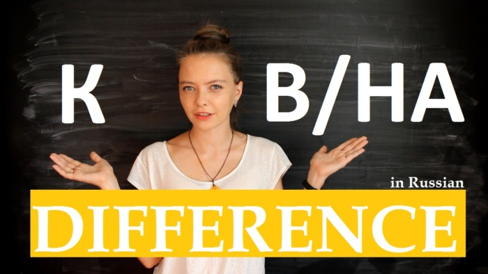 How to translate 'TO' in Russian / what's diffrence к на в