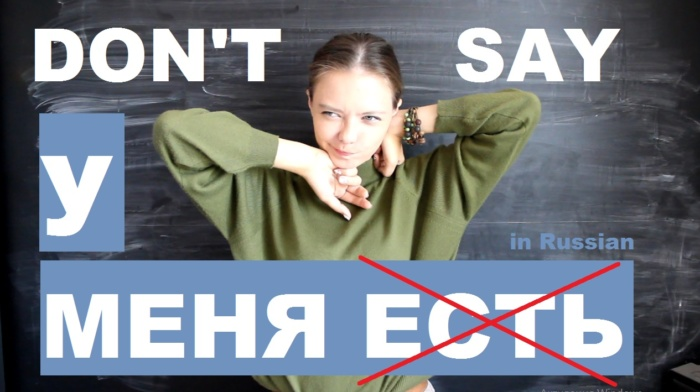when to use есть in russian