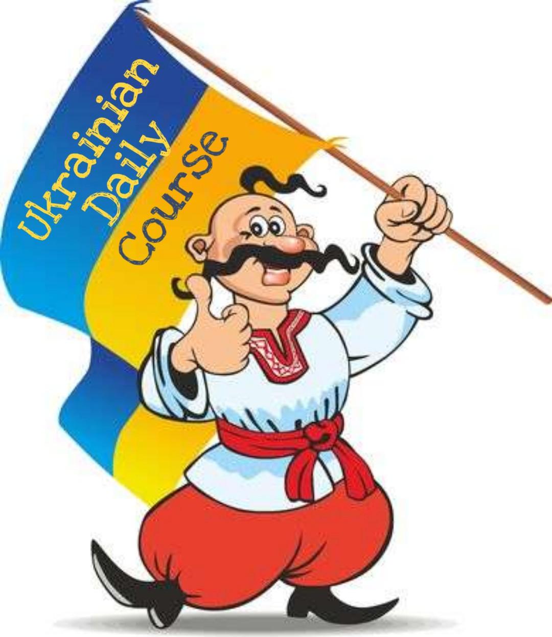 Ukrainian online course